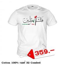 Palestine Black & White shirt-A3