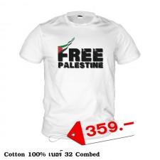 Palestine Black & White shirt-A14