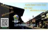 Lanta Market Co.,Ltd
